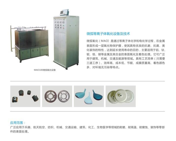 微弧等離子體氧化設備及技術