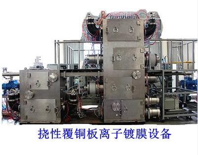 兩層型撓性覆銅板離子鍍膜設備